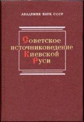 Мавродин В.В.(ред.) Советское источниковедение киевской руси
