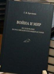 Кретинин Г.В. Война и мир: исследования по российской и всеобщей истории