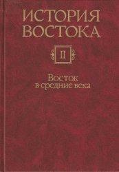 Алаев Л.Б., Ашрафян К.З. (отв. ред.) История Востока. В 6 т. Том 2. Восток  ...
