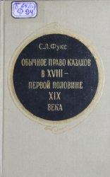 Фукс С.Л. Обычное право казахов в XVIII - первой половине XIX века