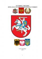 Григонис Э.П. Литва и ее соседи в прошлом и настоящем. Исторические и право ...