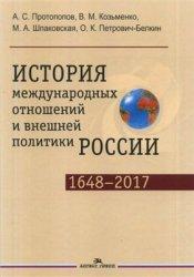 Протопопов А.С. и др. История международных отношений и внешней политики Ро ...