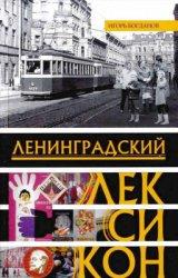 Богданов И.А. Ленинградский лексикон