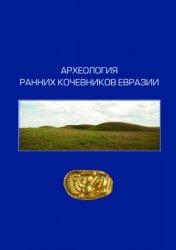 Археология ранних кочевников Евразии