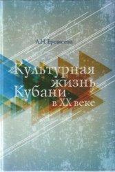 Еремеева А.Н. Культурная жизнь Кубани в XX веке