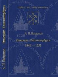 Богданов А.И. Описание Санктпетербурга 1749-1751
