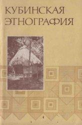 Пименов В.В. (отв. ред.). Кубинская этнография: Статьи и материалы