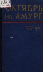 Малышев В.П. (ред.) Октябрь на Амуре: Сборник документов. 1917-1922