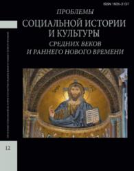 Проблемы социальной истории и культуры Средних веков и раннего Нового време ...
