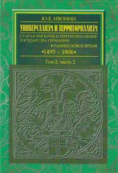 Ивонин Ю.Е. Универсализм и территориализм. Старая империя и территориальные ...