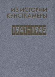 Вологдина В.Н., Мыльников А.С. (ред.) Из истории Кунстакамеры: 1941-1945
