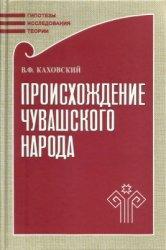 Каховский В.Ф. Происхождение чувашского народа