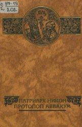 Десятников В.А. (сост.) Патриарх Никон - Протопоп Аввакум
