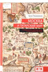 Рахимзянов Б.Р. Москва и татарский мир: сотрудничество и противостояние в э ...