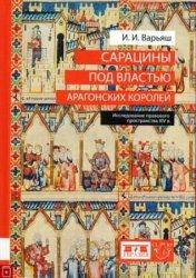Варьяш И.И. Сарацины под властью арагонских королей. Исследование правового ...