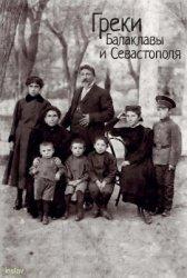 Никифоров К.В. (отв. ред.). Греки Балаклавы и Севастополя