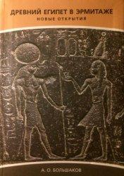 Большаков А.О. Древний Египет в Эрмитаже. Новые открытия