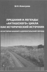 Исянгулов Ш.Н. Предания и легенды акташского цикла как исторический источни ...