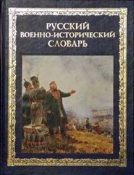 Краснов В.Г., Дайнес В.О. Русский военно-исторический словарь