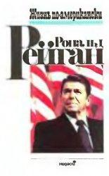 Рейган Рональд. Жизнь по-американски