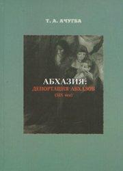 Ачугба Т.А. Абхазия: депортация абхазов (XIX век)
