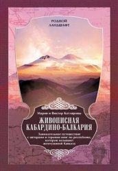 Котляров В., Котлярова М. Живописная Кабардино-Балкария