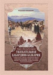Котляров В, Котлярова М. Увлекательная Кабардино-Балкария