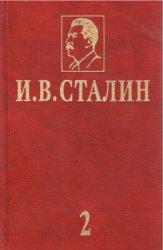 Сталин И.В. Избранные сочинения в 3-х томах