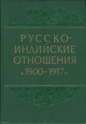 Вигасин А.А. и др. (сост.) Русско-индийские отношения в 1900-1917 гг