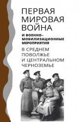 Первая мировая война и военно-мобилизационные мероприятия в Среднем Поволжь ...