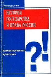 Зуев М. Н., Максимов В. А., Савицкий В. А. История государства и права Росс ...