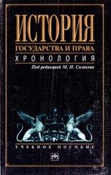 Сизиков М.И. (ред.) История государства и права. Хронология