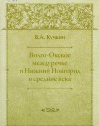 Кучкин В.А. Волго-Окское междуречье и Нижний Новгород в средние века