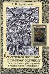 Артемьева Т. В. От славного прошлого к светлому будущему: Философия истории ...
