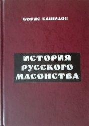 Башилов Борис. История русского масонства