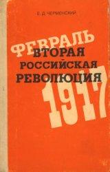 Черменский Е.Д. Вторая российская революция, февраль 1917