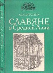 Брусина О.И. Славяне в Средней Азии