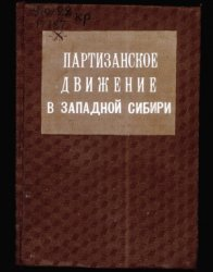 Селезнев К. (ред). Партизанское движение в Западной Сибири в 1918 - 1919 гг ...