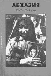 Гагулия Г. (общ. ред.) Абхазия 1992-1993 годы. Хроника Отечественной войны