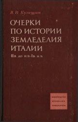 Кузищин В.И. Очерки по истории земледелия Италии II в. до н.э. - I в. н.э