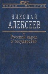 Алексеев Н.Н. Русский народ и государство