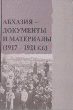 Гожба Р.Х. (сост.) Абхазия. Документы и материалы (1917-1921 гг.)