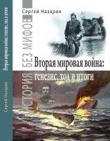 Назария С.. История без мифов. Вторая мировая война: генезис, ход и итоги