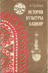 Кузбеков Ф.Т. История культуры башкир