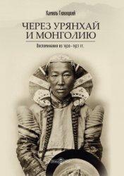 Гижицкий Камиль. Через Урянхай и Монголию