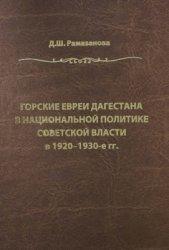 Рамазанова Д.Ш. Горские евреи Дагестана в национальной политике советской в ...