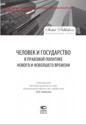 Рыбаков О.Ю. и др. Человек и государство в правовой политике Нового и Новей ...