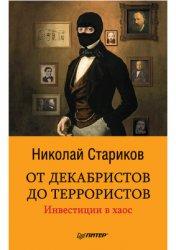 Стариков H.. От декабристов до террористов. Инвестиции в хаос