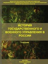 Виниченко М.В., Гордеев Ю.Н. и др. История государственного и военного упра ...