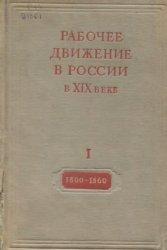 Панкратова А.М. (ред.) Рабочее движение в России в XIX веке. Том I. 1800-18 ...